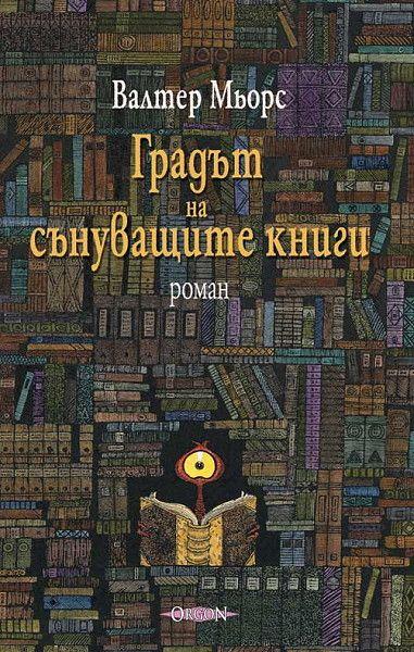 Градът на сънуващите книги - 1
