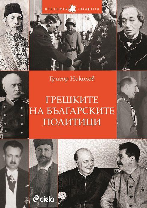 Грешките на българските политици - 1