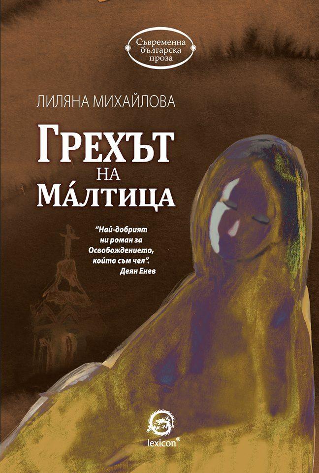 Грехът на Малтица - 1