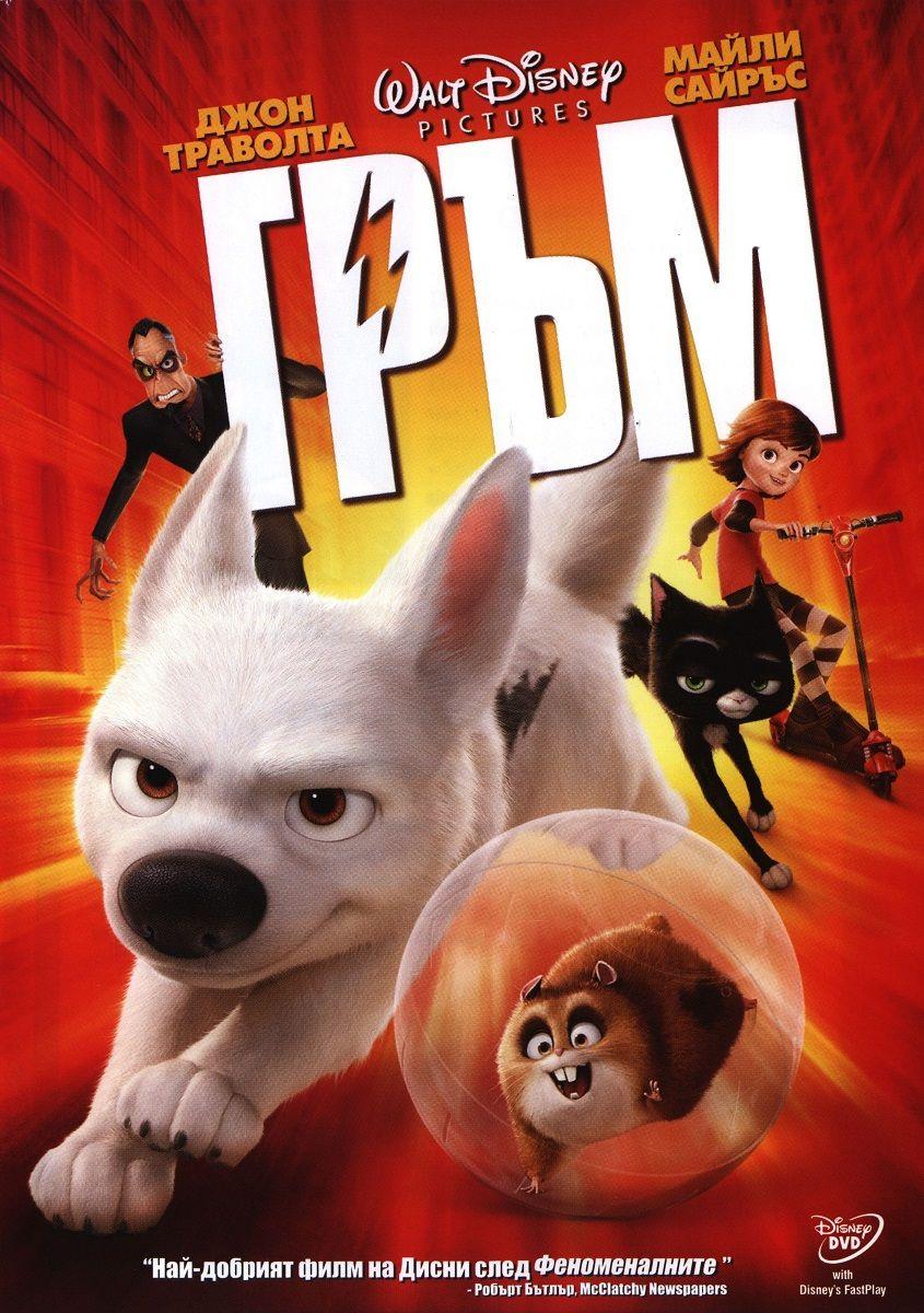 Гръм (DVD) - 3