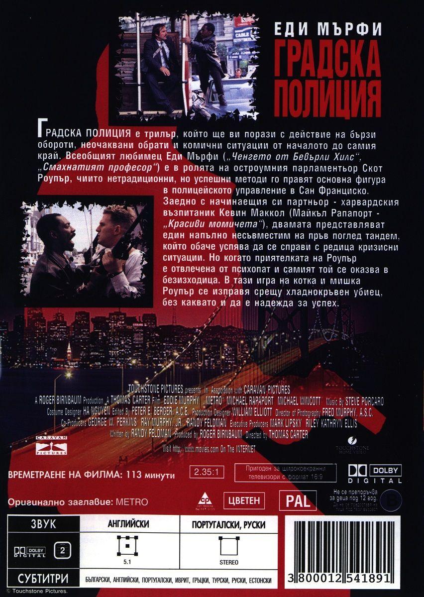 Градска Полиция (DVD) - 2