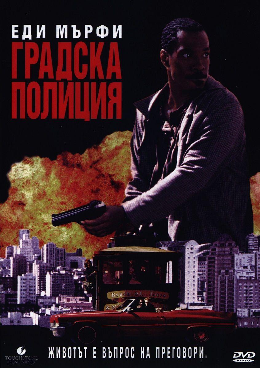 Градска Полиция (DVD) - 1