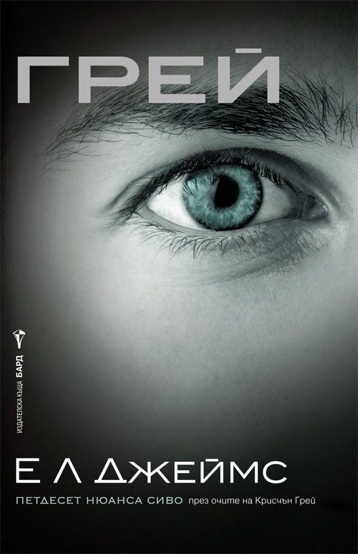 grey-petdeset-nyuansa-sivo-1 - 2