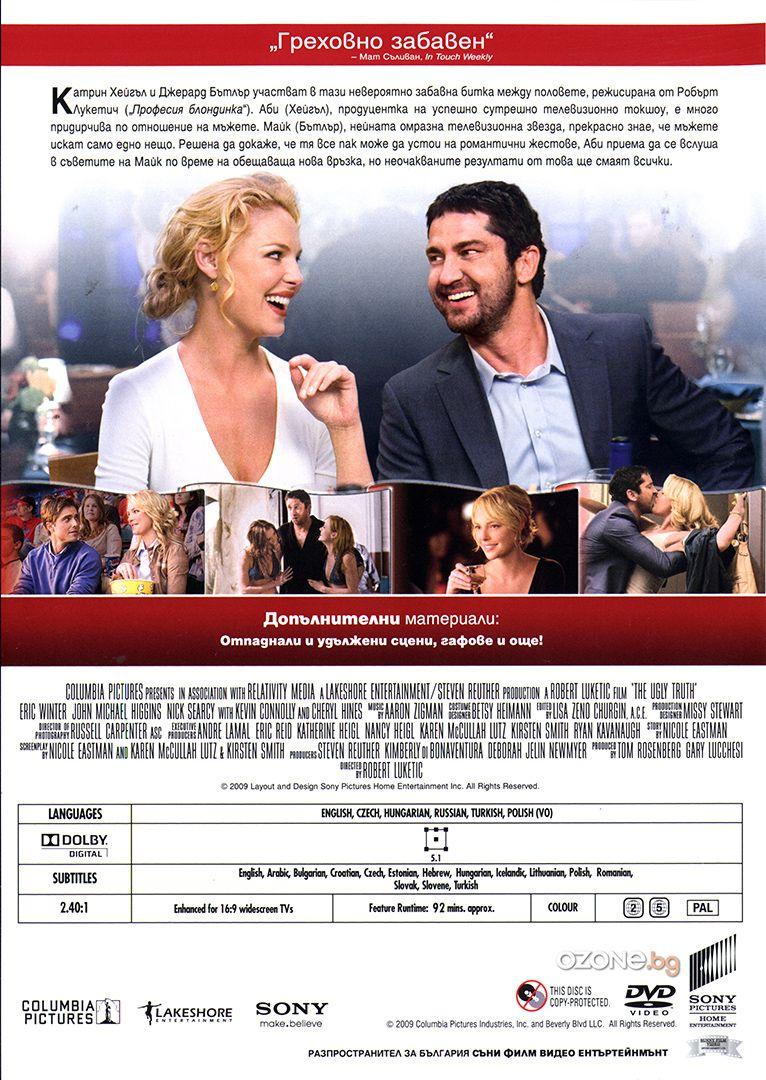 Грозната истина (DVD) - 2