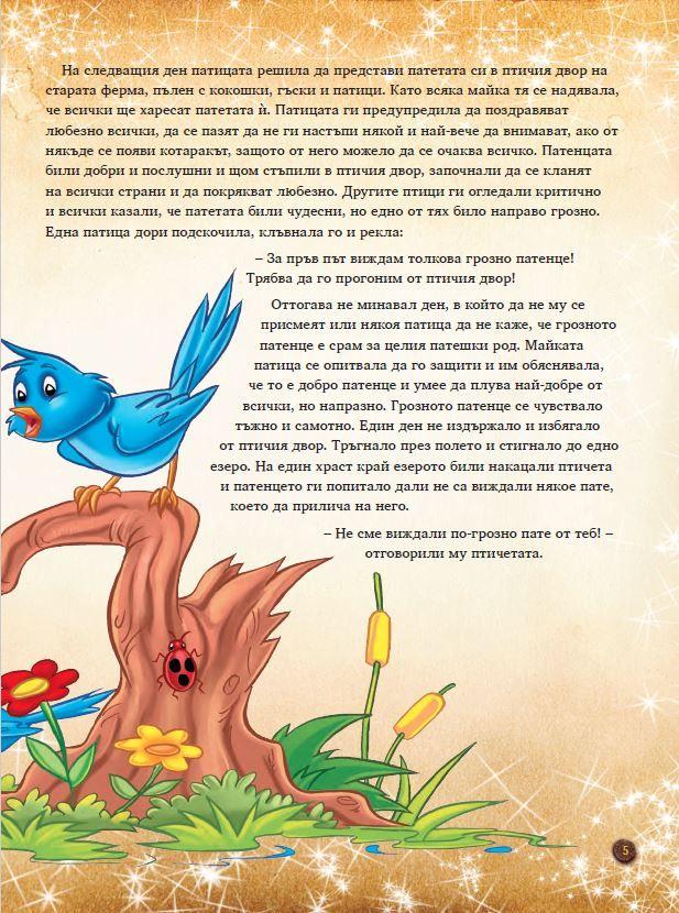 Приказки с поука: Грозното патенце - 4