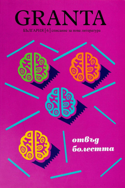 Granta България 6: Отвъд болестта - 2