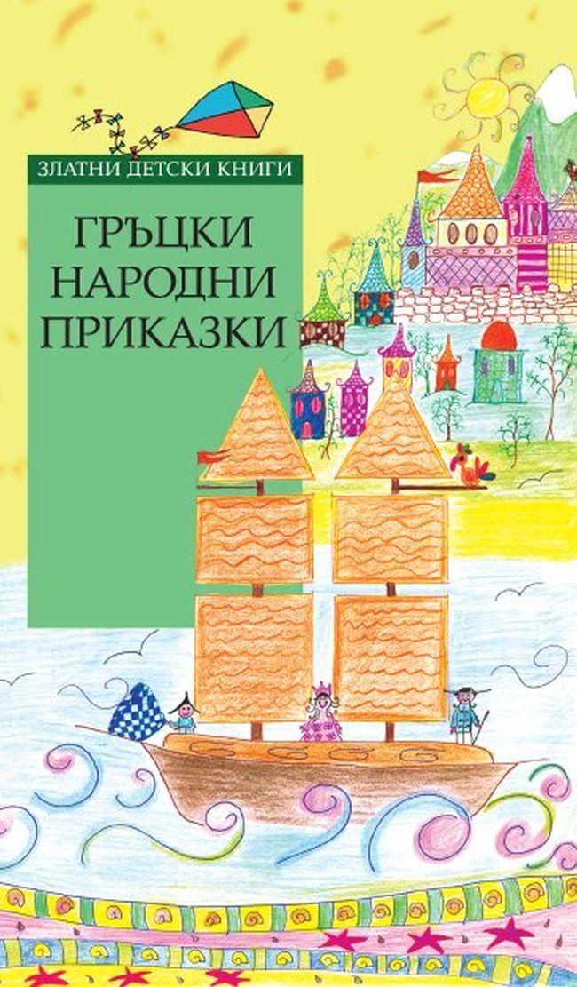 Златни детски книги 76: Гръцки народни приказки (твърди корици) - 1