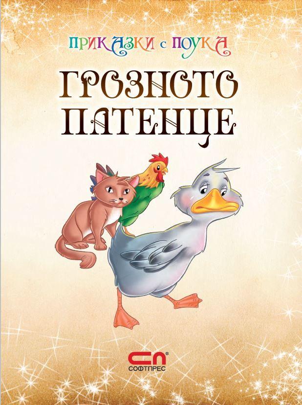 Приказки с поука: Грозното патенце - 2