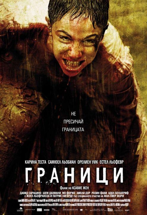 Граници (DVD) - 1
