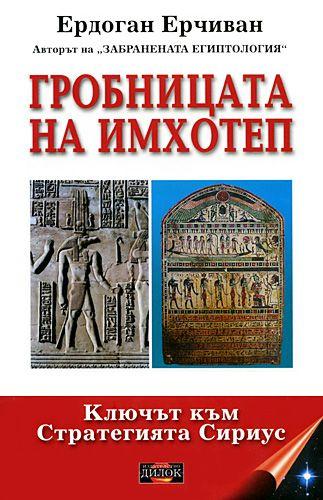 Гробницата на Имхотеп - 1