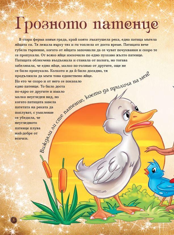 Приказки с поука: Грозното патенце - 3