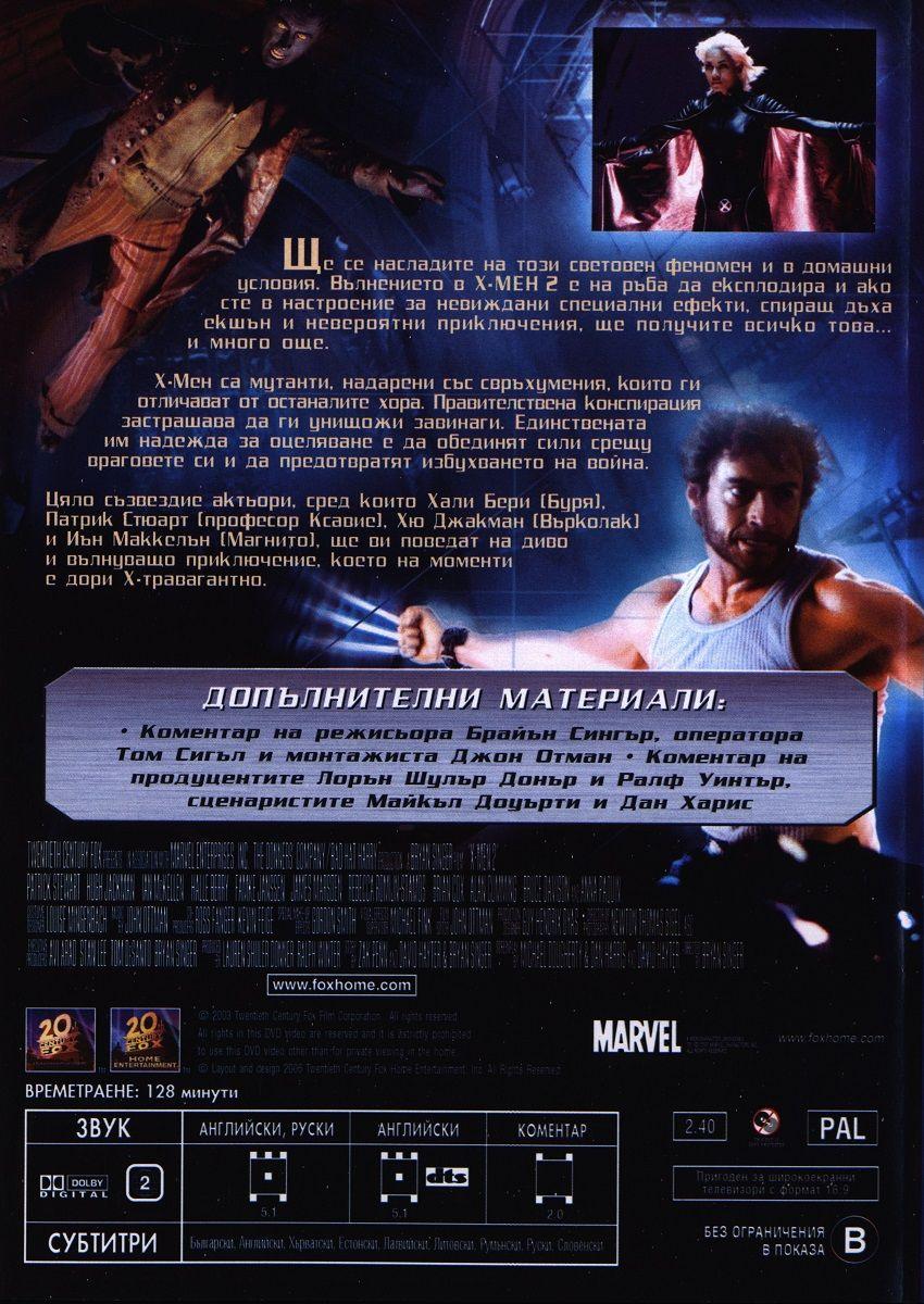 Х-мен 2 (DVD) - 3
