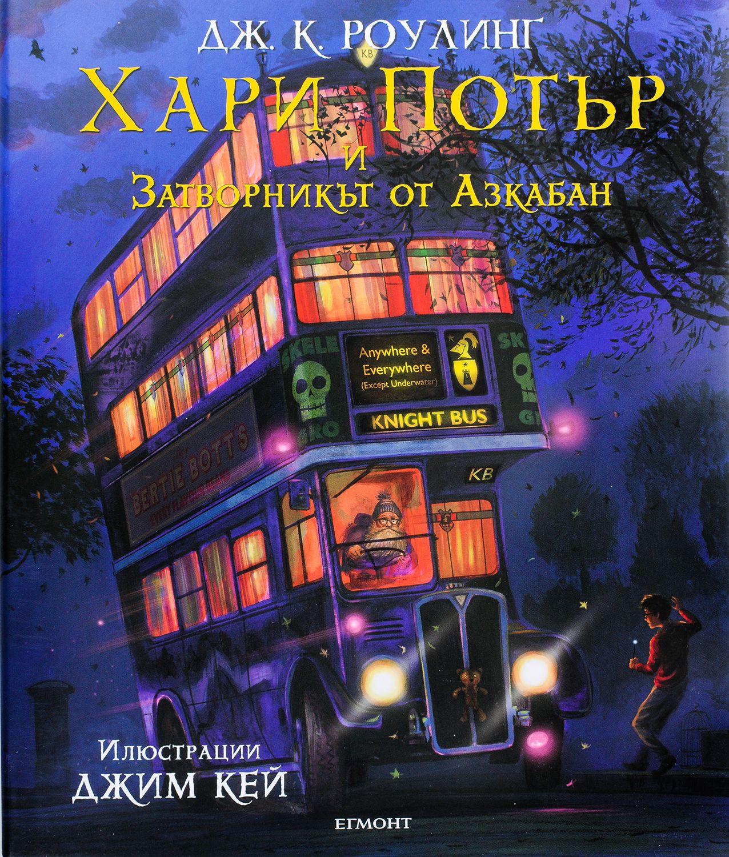 Хари Потър и Затворникът от Азкабан (илюстровано издание) - 1