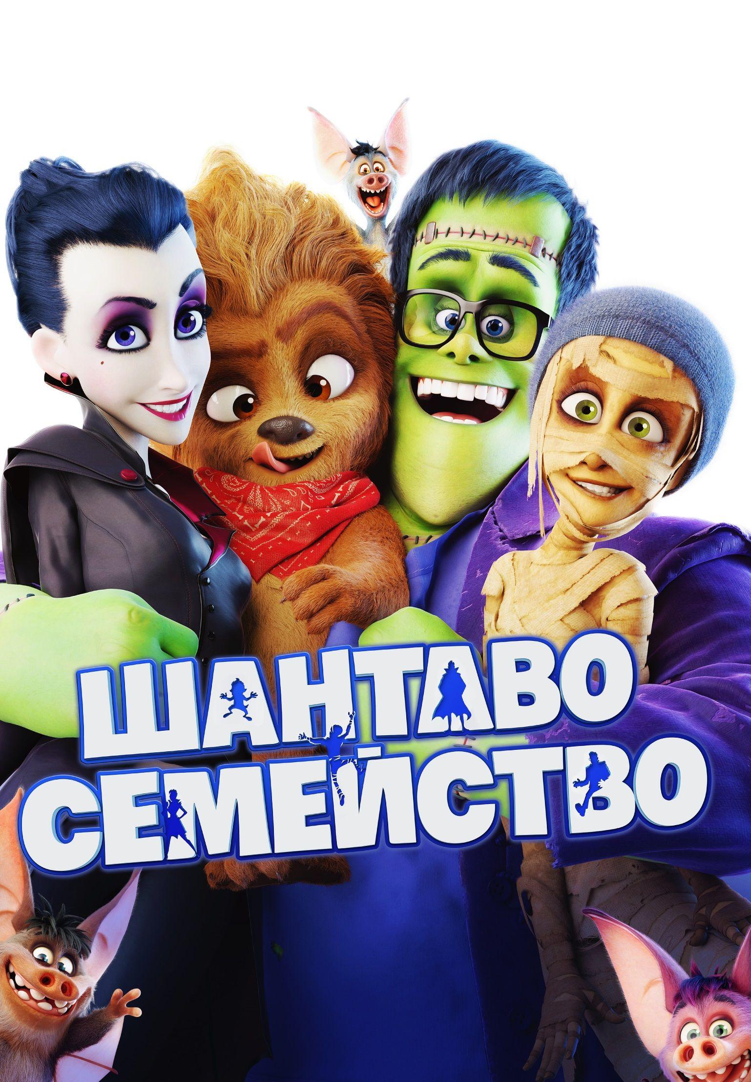 Шантаво семейство (DVD) - 1