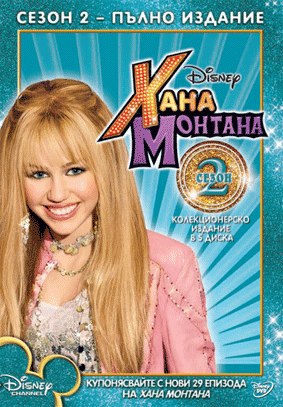 Хана Монтана Сезон 2 (5 диска) (DVD) - 1
