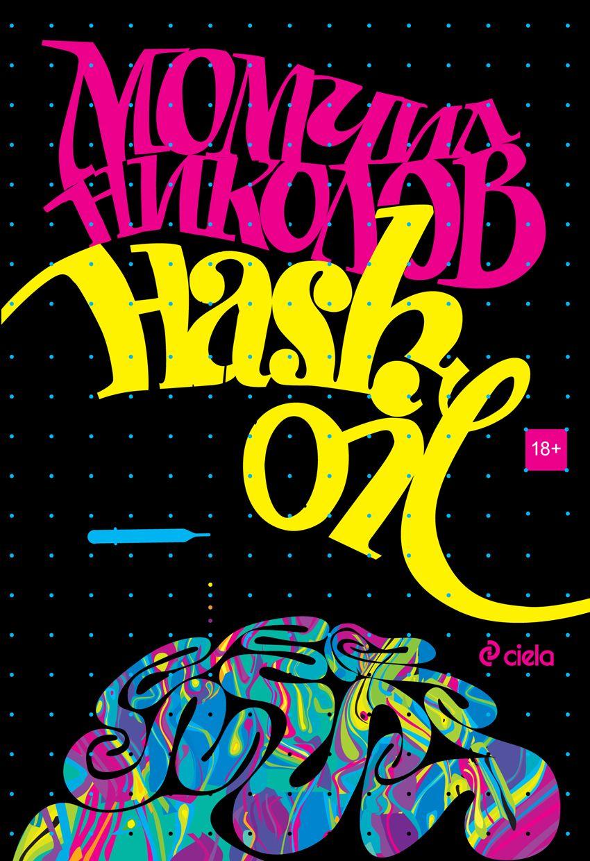 hash-oil-treto-izdanie - 1