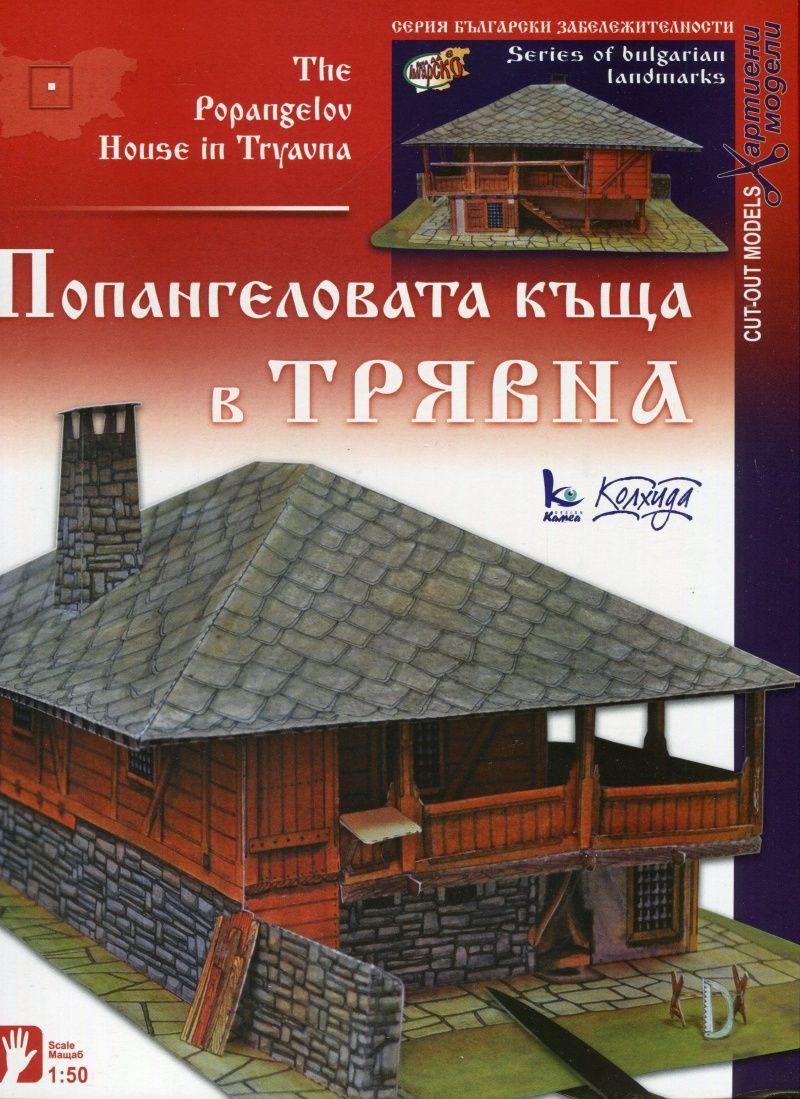 Хартиен модел: Попангеловата къща в Трявна - 1