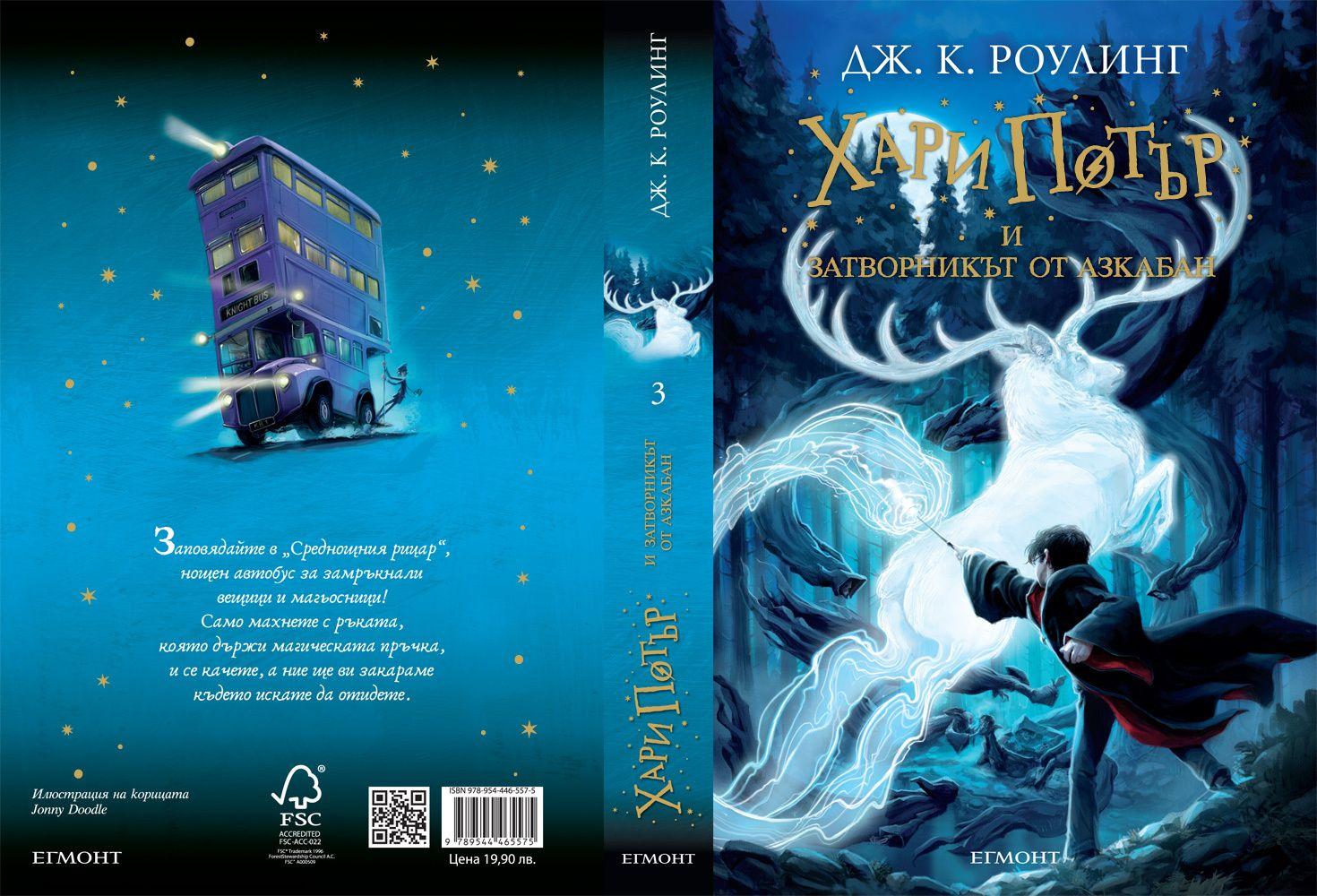 Хари Потър и Затворникът от Азкабан - 3
