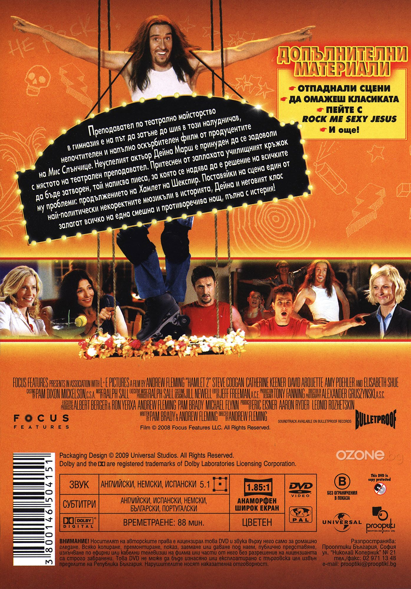 Хамлет 2 (DVD) - 3