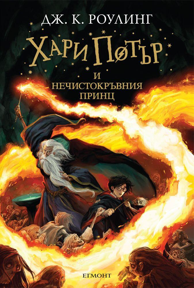 Хари Потър и Нечистокръвния принц - 1