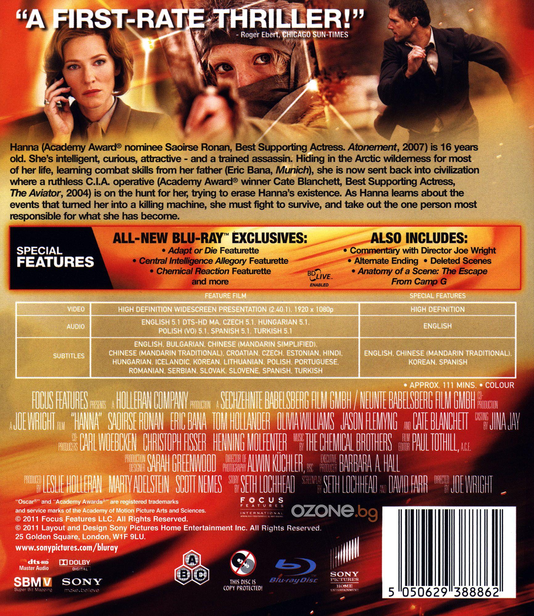 Хана (Blu-Ray) - 3