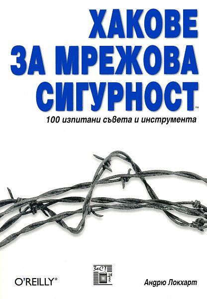 hakove-za-mrezhova-sigurnost-100-izpitani-s-veta-i-instrumenta - 1