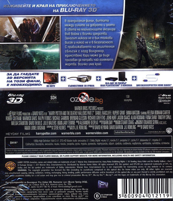 Хари Потър и Даровете на смъртта: Част 2 3D (Blu-Ray) - 2
