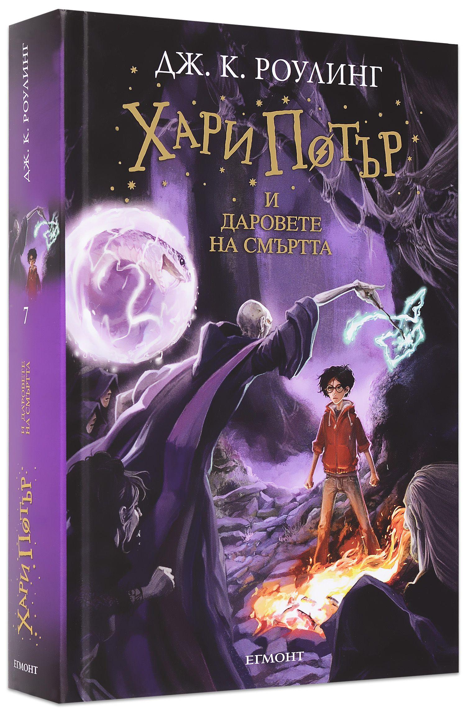 Хари Потър и Даровете на Смъртта - 2
