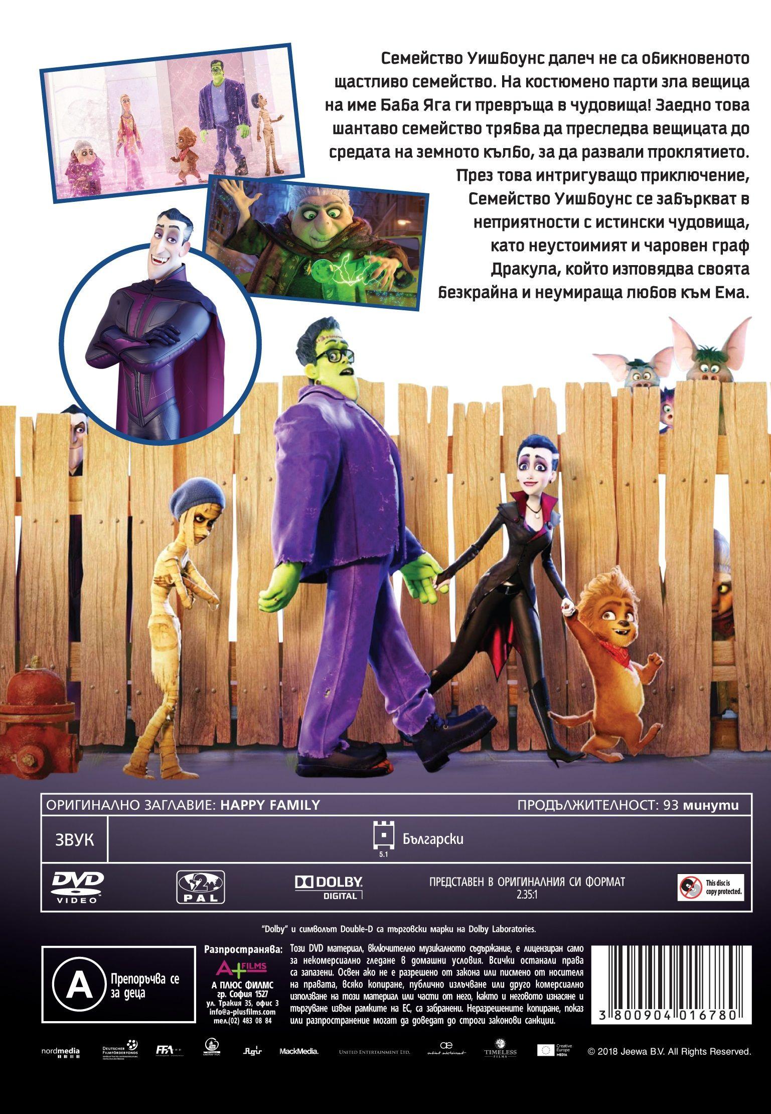 Шантаво семейство (DVD) - 2