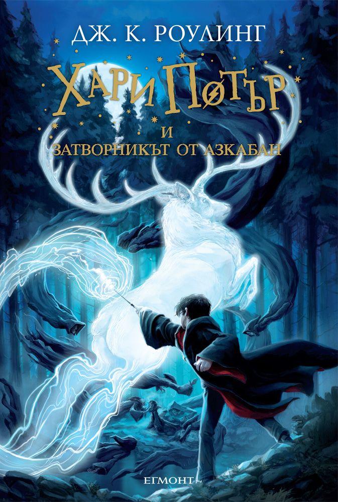 Хари Потър и Затворникът от Азкабан - 1
