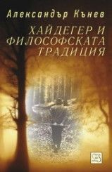 Хайдегер и философската традиция - 1