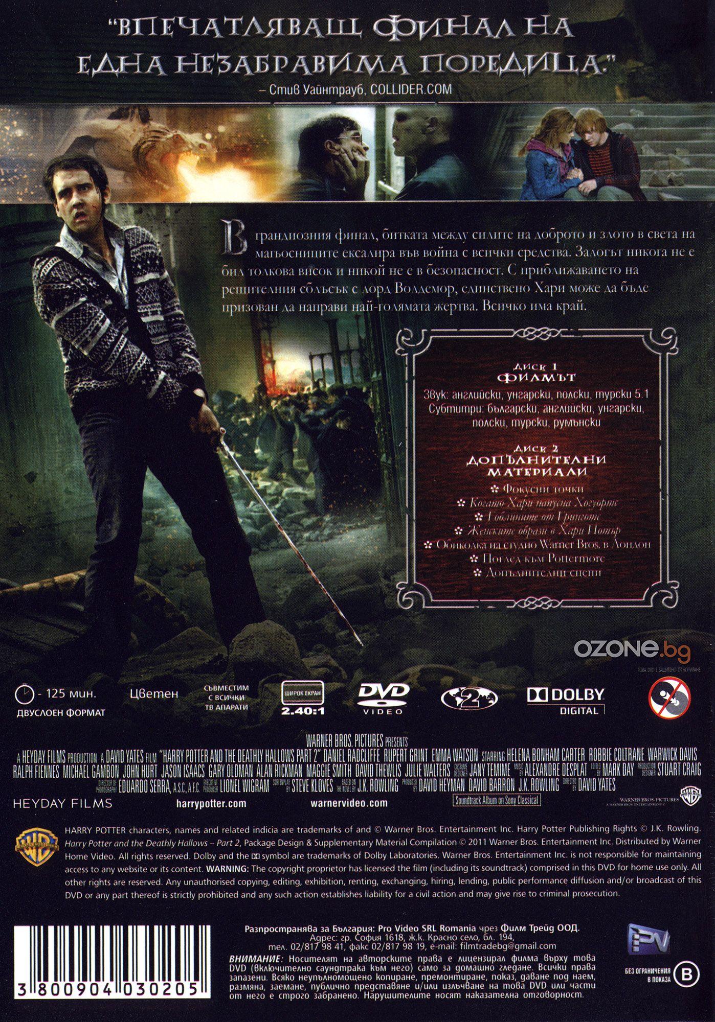Хари Потър и Даровете на смъртта: Част 2 - Специално издание в 2 диска (DVD) - 2