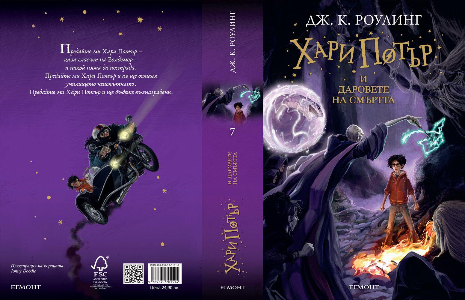 Хари Потър и Даровете на Смъртта - 3