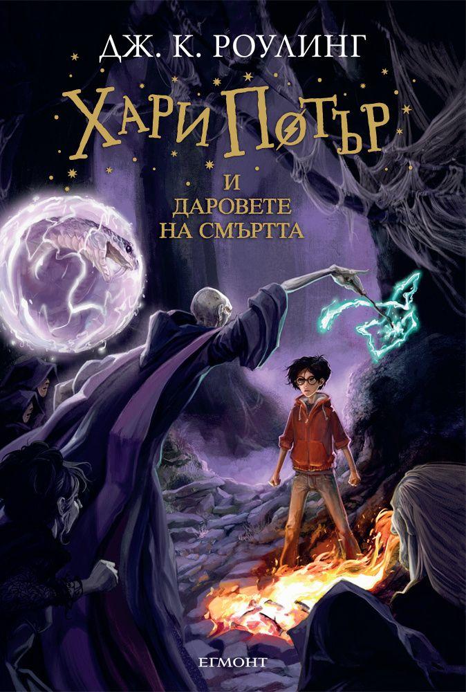 Хари Потър и Даровете на Смъртта - 1