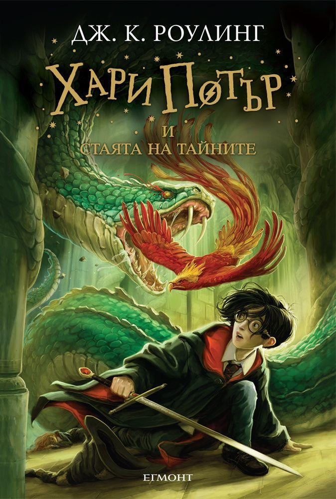 Хари Потър и Стаята на тайните - 1
