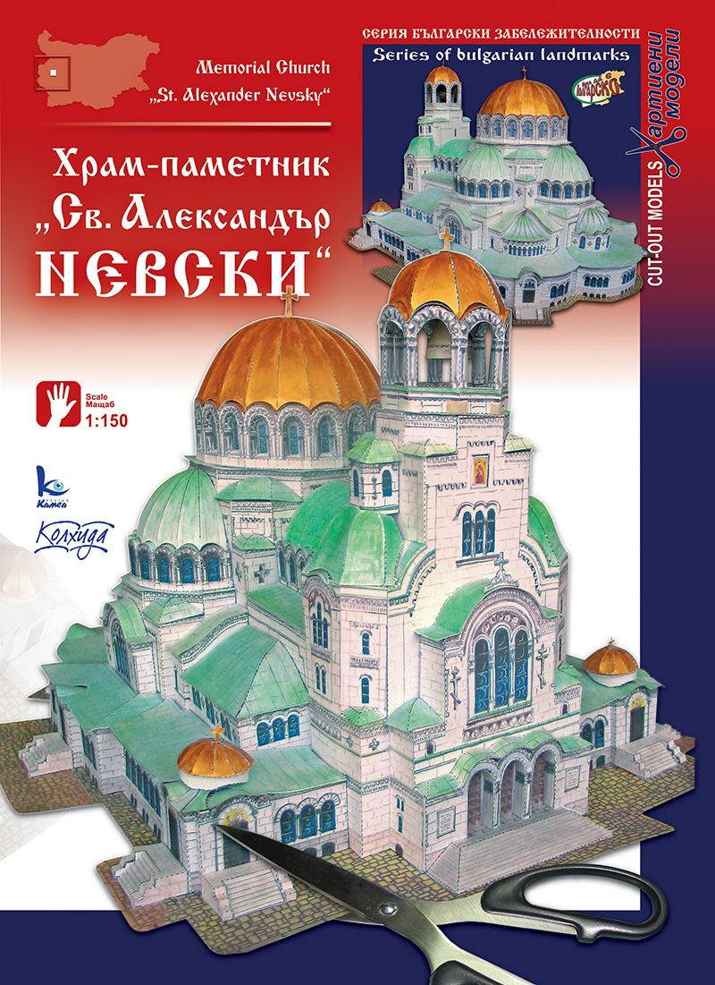 Хартиен модел: Храм-паметник Св. Александър Невски - 1