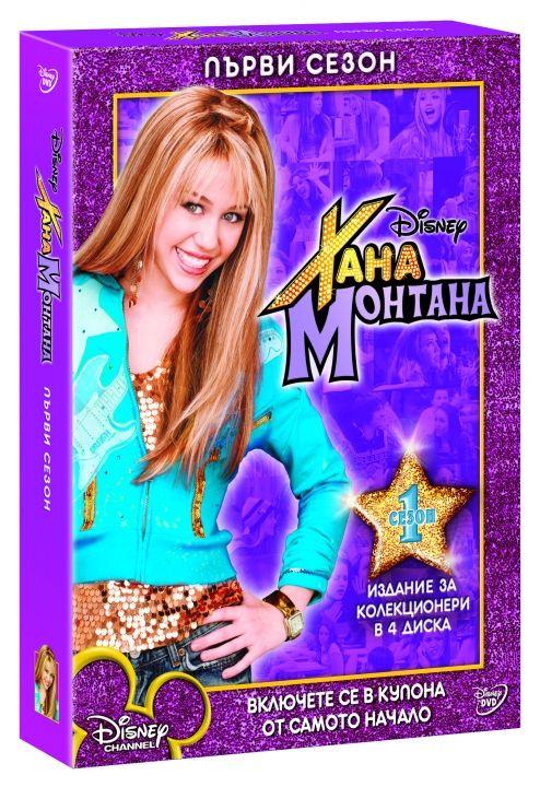 Хана Монтана Сезон 1 (4 диска) (DVD) - 1
