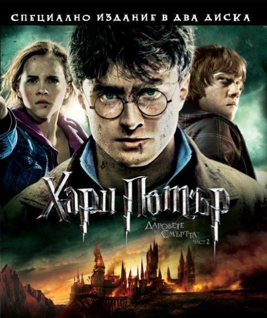 Хари Потър и Даровете на смъртта: Част 2 (Blu-Ray) - 1