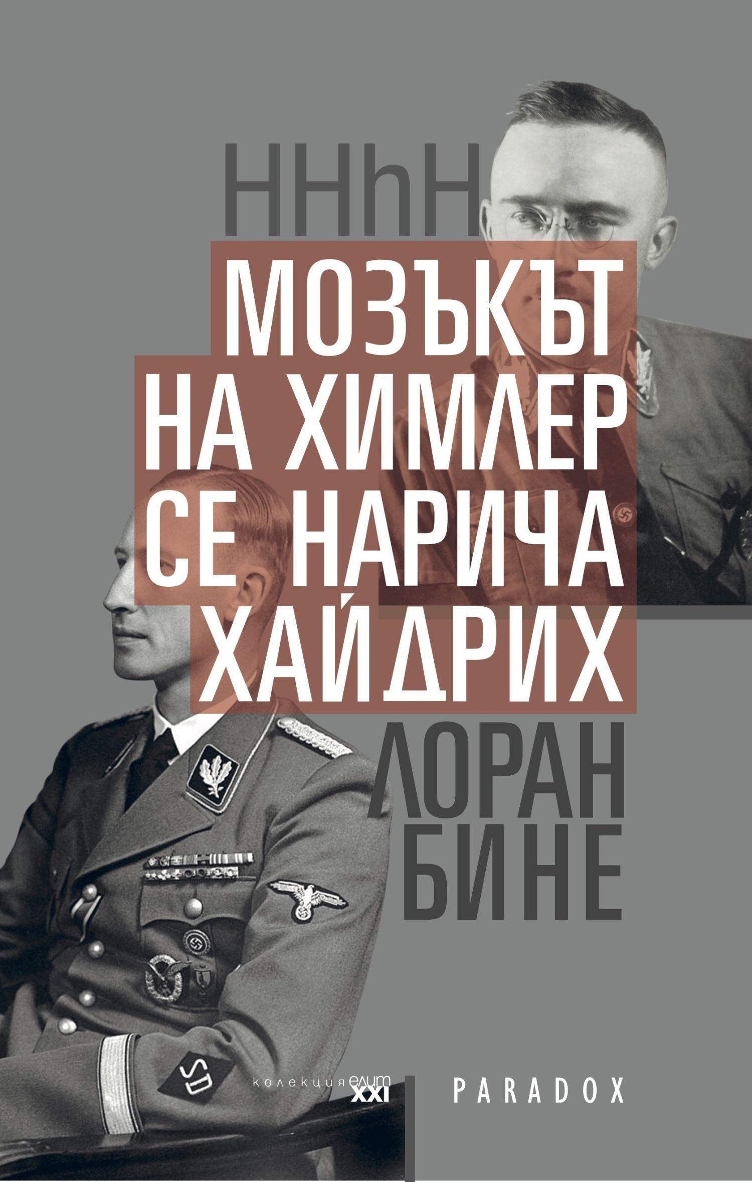 HHhH (Мозъкът на Химлер се нарича Хайдрих) - 1