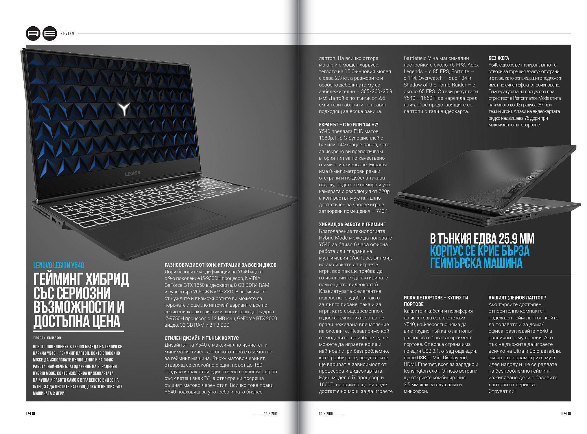 HiComm Есен 2019: Списание за нови технологии и комуникации - брой 213 - 17