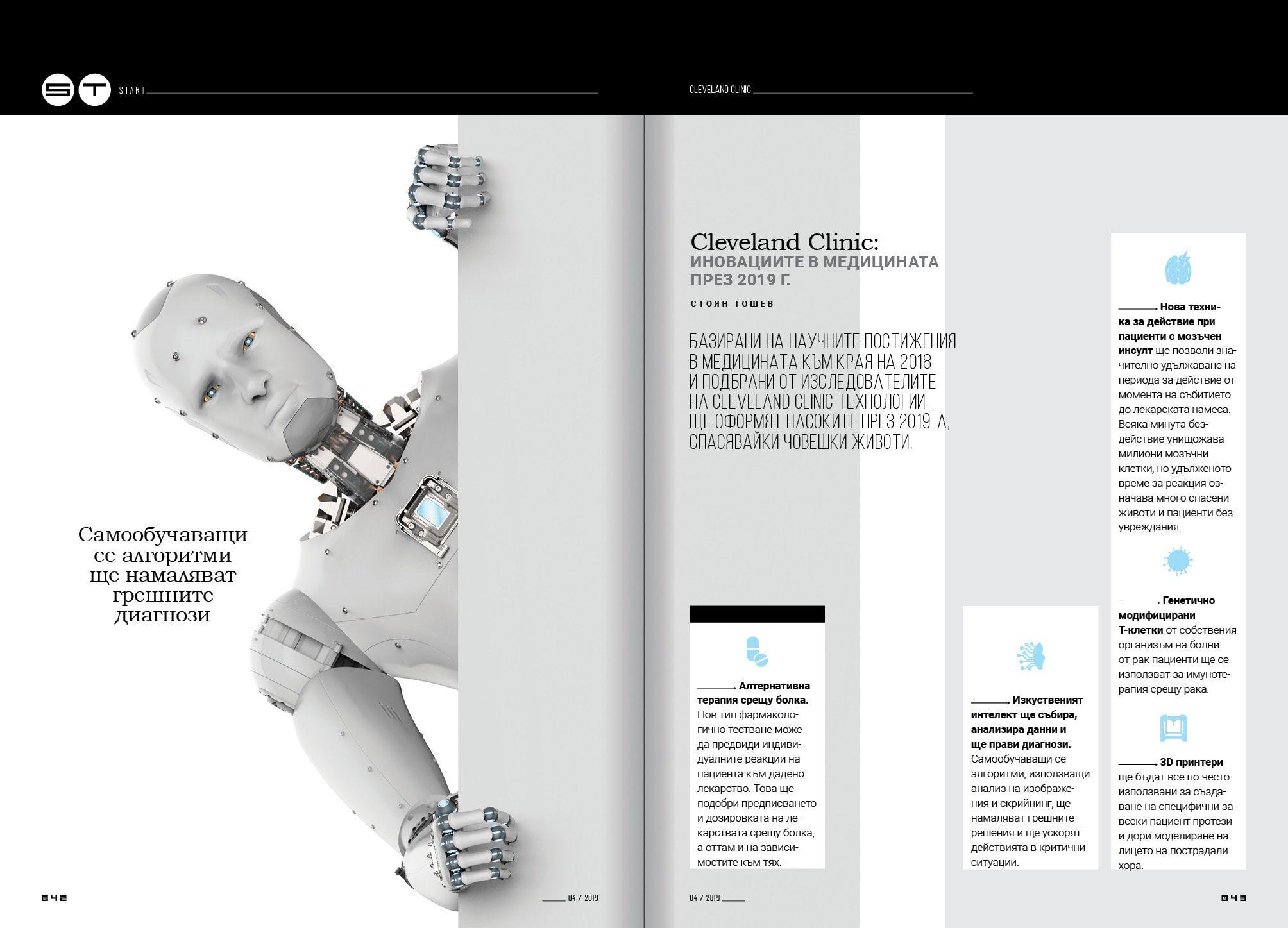 HiComm Пролет 2019: Списание за нови технологии и комуникации - брой 211 - 8