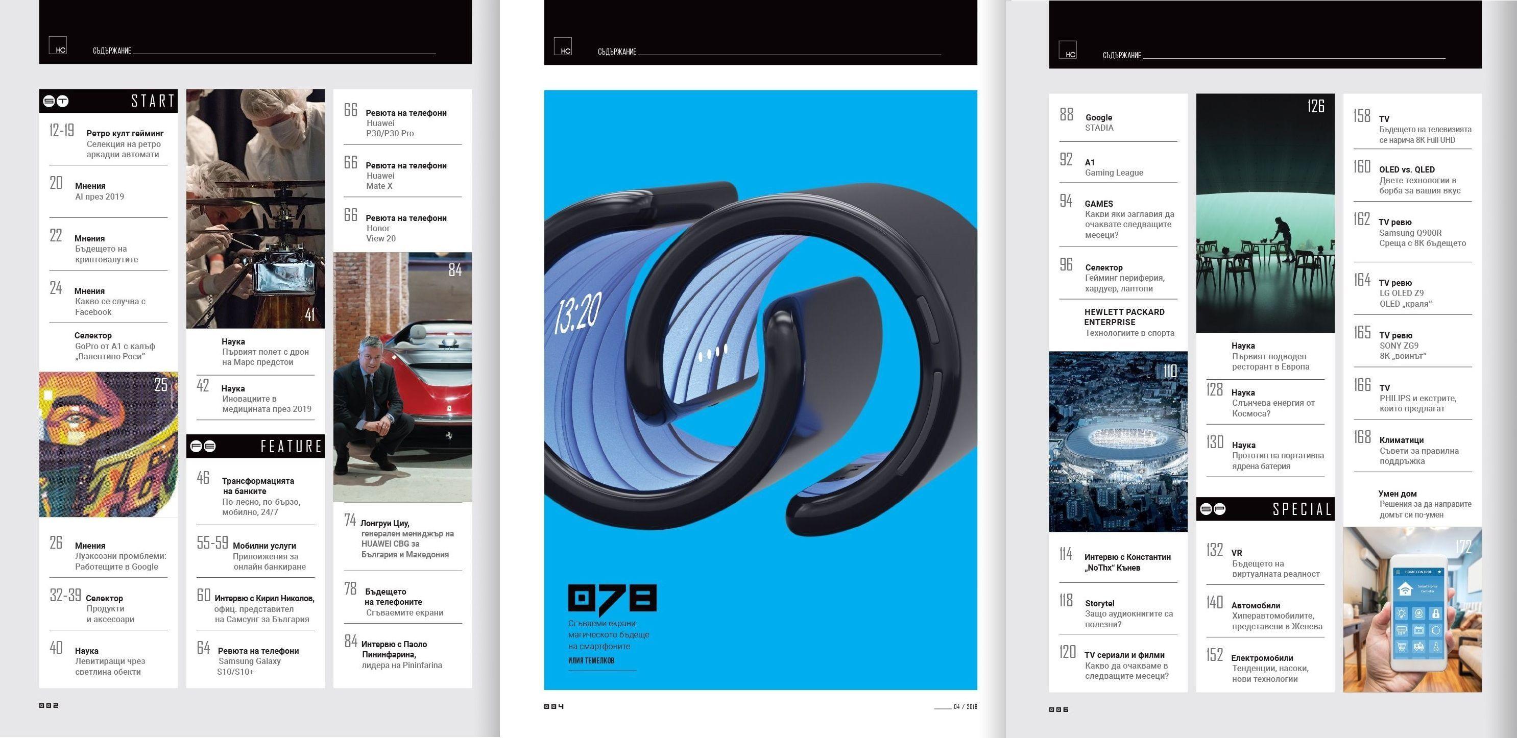 HiComm Пролет 2019: Списание за нови технологии и комуникации - брой 211 - 3
