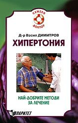 Хипертония - 1