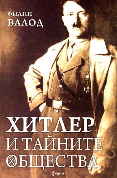 Хитлер и тайните общества - 1