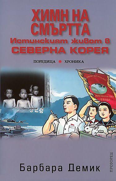Химн на смъртта. Истинският живот в Северна Корея - 1