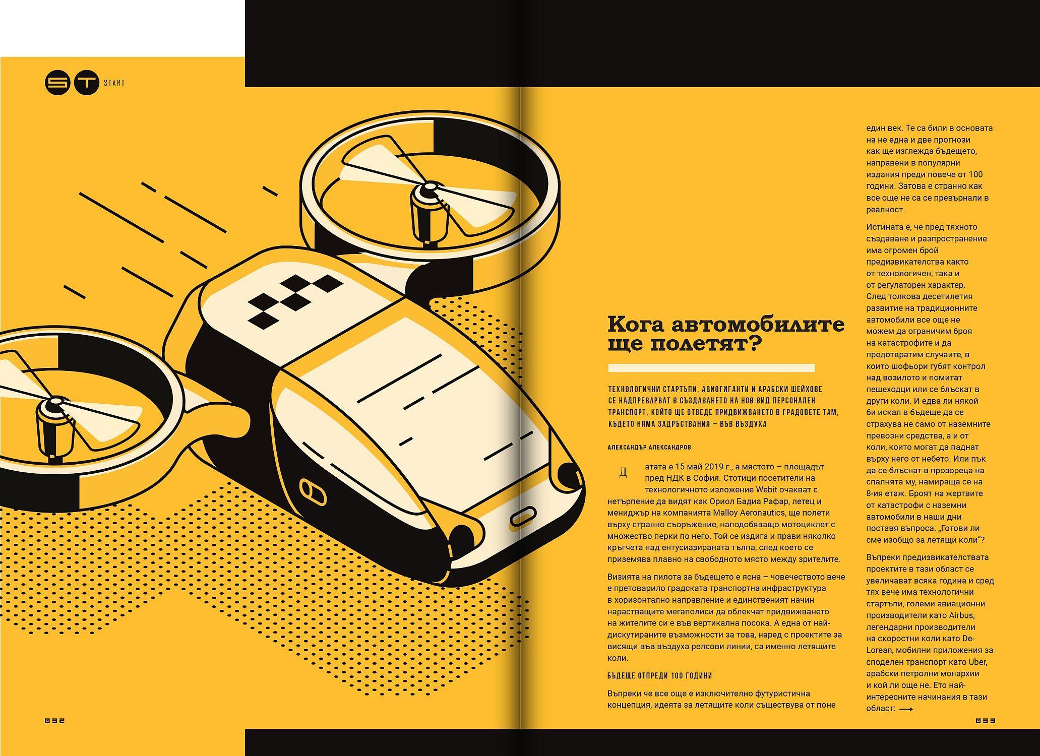 HiComm Есен 2019: Списание за нови технологии и комуникации - брой 213 - 9