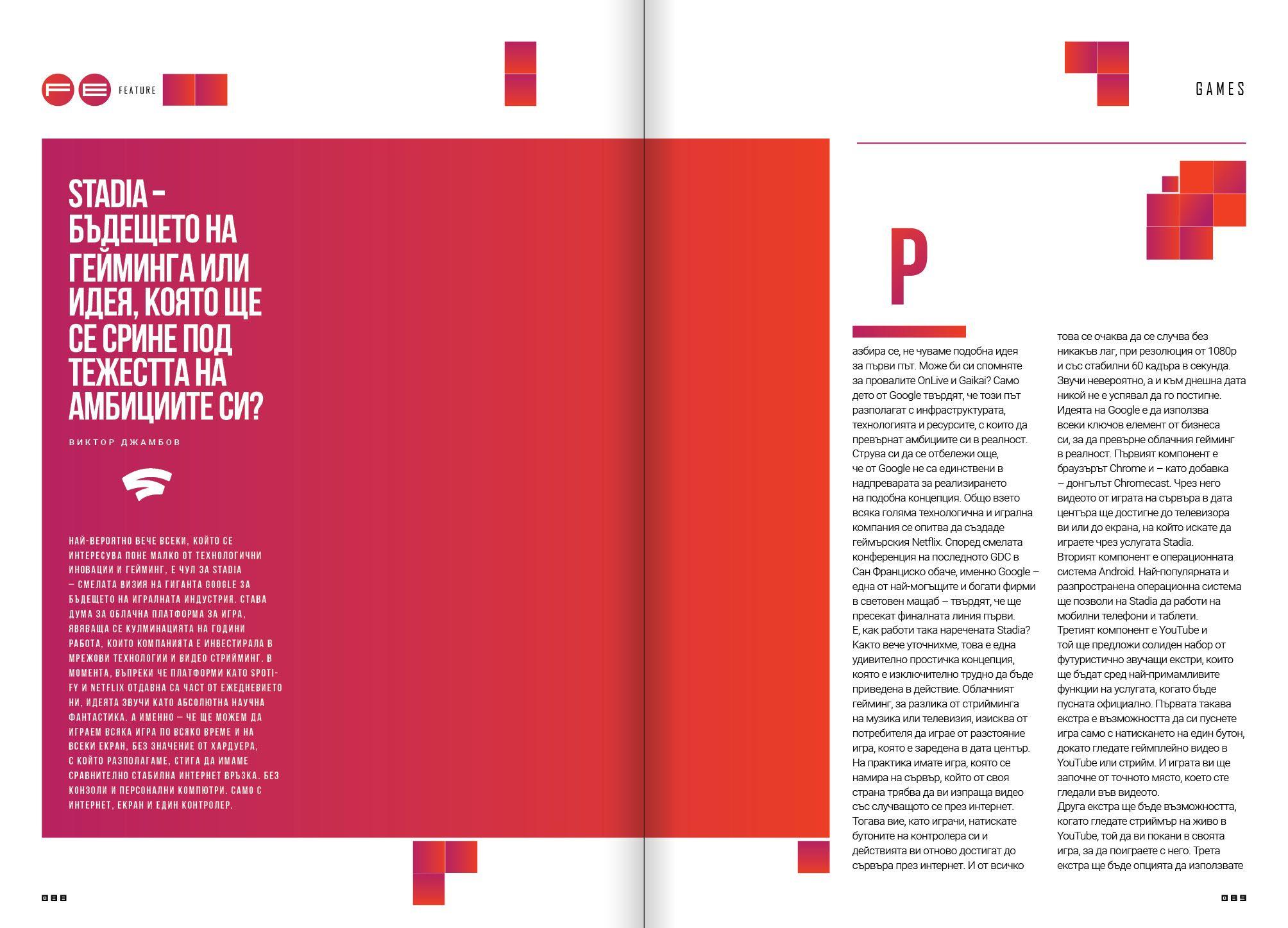 HiComm Пролет 2019: Списание за нови технологии и комуникации - брой 211 - 14