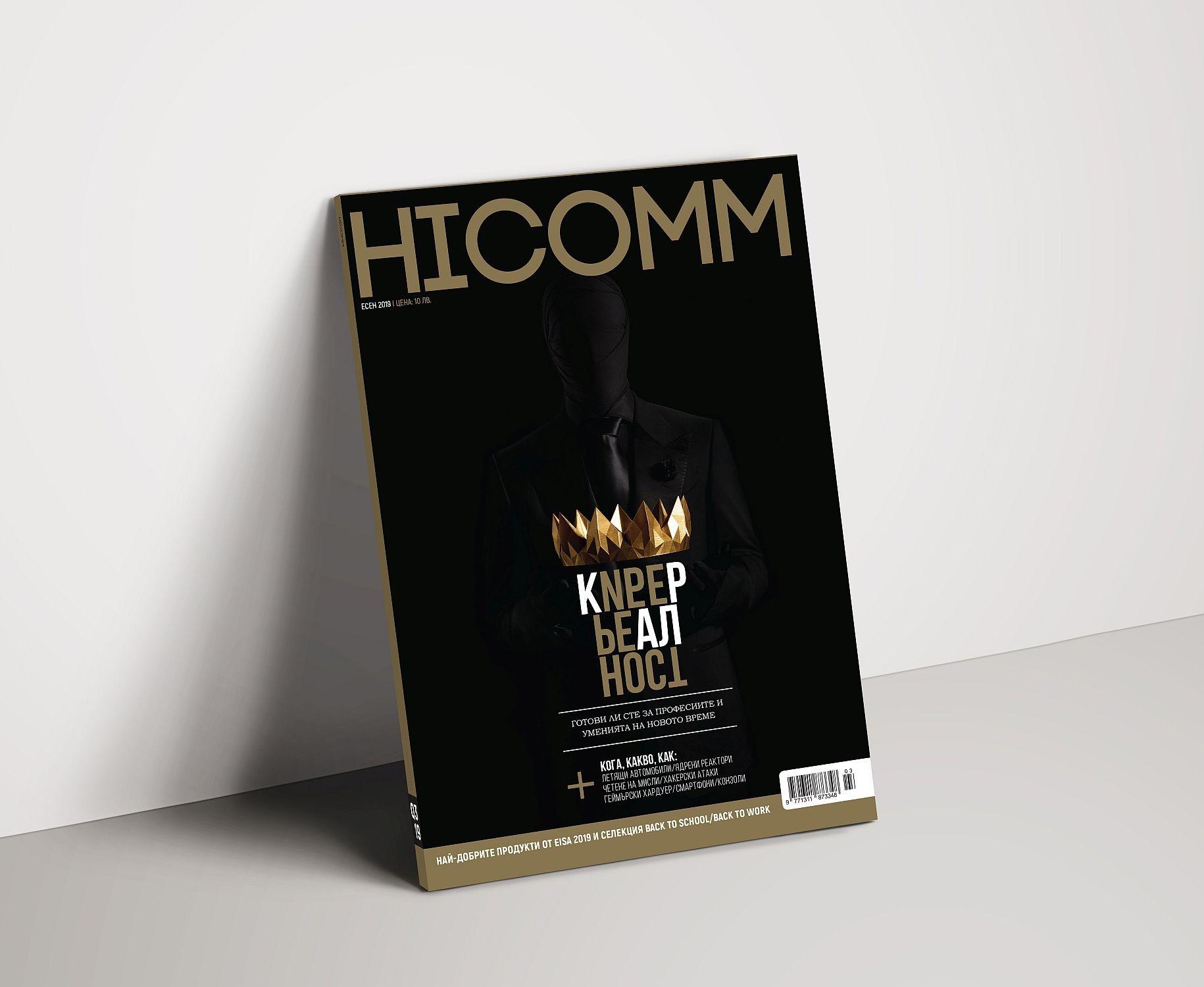 HiComm Есен 2019: Списание за нови технологии и комуникации - брой 213 - 2