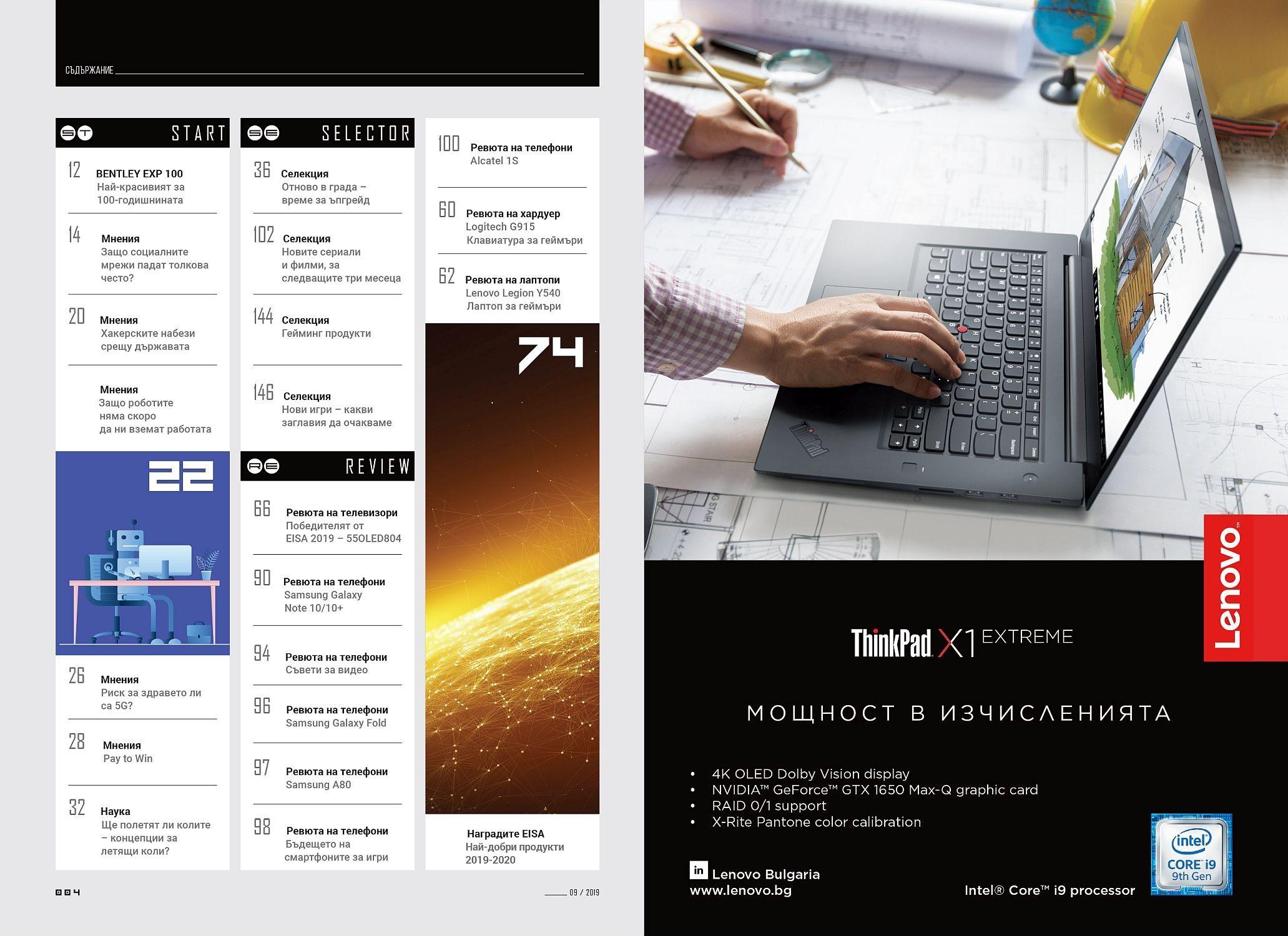 HiComm Есен 2019: Списание за нови технологии и комуникации - брой 213 - 4