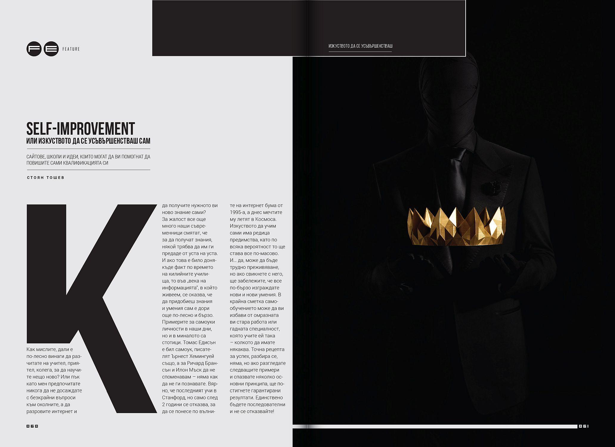 HiComm Есен 2019: Списание за нови технологии и комуникации - брой 213 - 13